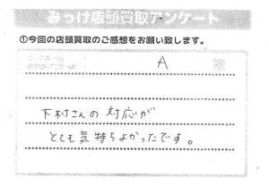 下村さんの対応がとても気持ちよかったです。