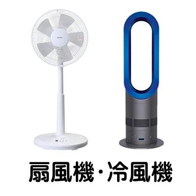 扇風機・冷風機