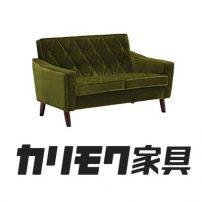 カリモク家具 karimoku