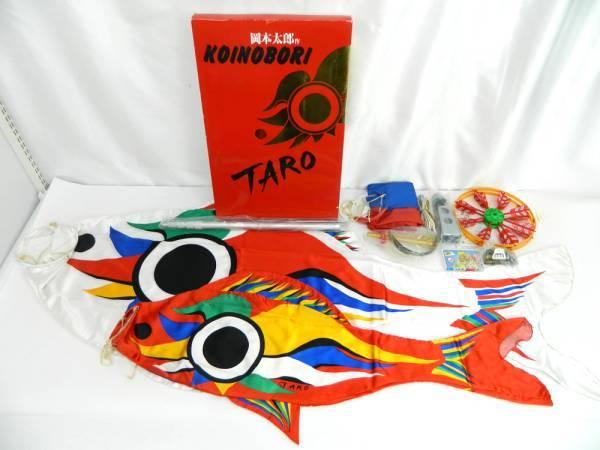 岡本太郎 鯉のぼり TARO200 買取