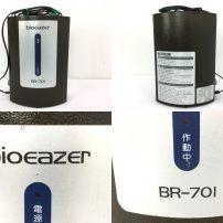 「バイオイーザーBR-701」を買取しています。