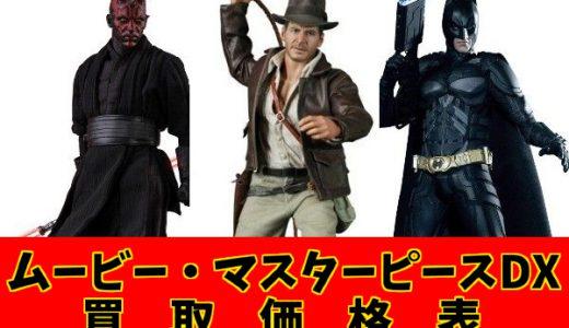 【SW/DCコミック系買取歓迎】ホットトイズ ムービー・マスターピースDX 買取価格表