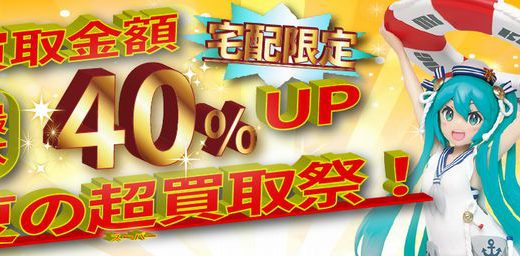 【期間限定】宅配買取をご利用で査定額最大40%UPキャンペーン実施中!