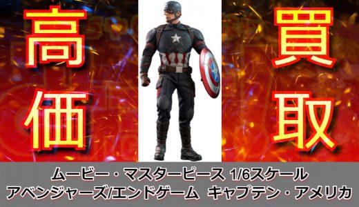 【買取参考価格23,100円】MMS536 キャプテン・アメリカ 買取強化【2021/07/13現在】