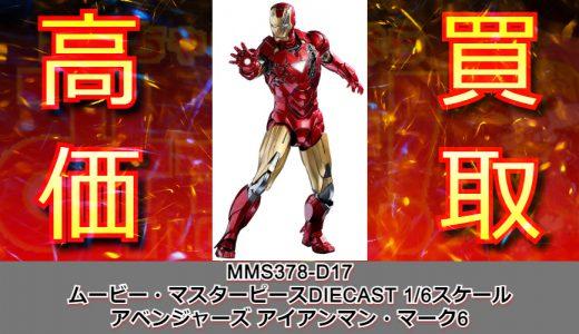 【買取参考価格44,100円】MMS378-D17 アイアンマン・マーク6 買取強化【2021/07/13現在】