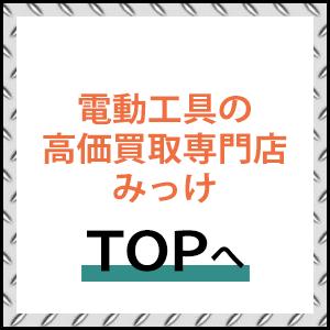 TOPページ