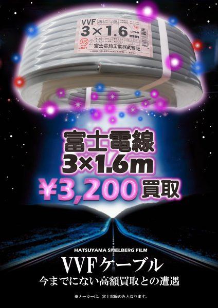 VVF買取3x1.6