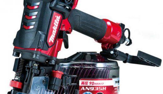 電動工具で簡単にDIYを楽しもう!面倒な釘打ちをズバンと爽快一撃で!電動釘打ち機(高圧エア釘打ち)「マキタAN935H」