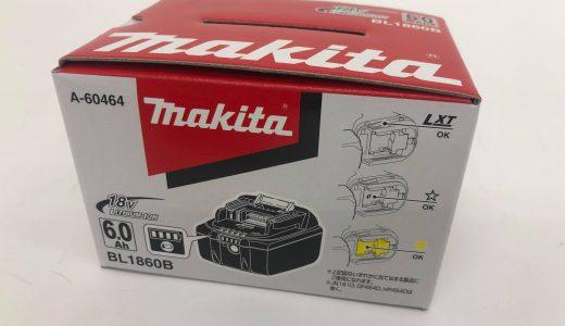 マキタ製の電動工具に欠かせないのが、大容量の18V対応のリチウムイオンバッテリーBL1860Bモデル。その実力は如何に。