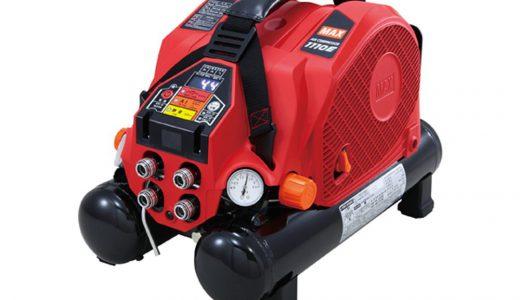 マックスのコンプレッサーAK-HH1110Eは持ち運びしやすいコンパクトサイズとパワフルなエア量を兼ね備えた幅広い電動工具