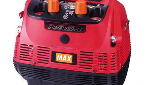 ものづくりに定評のあるマックスの電動工具!コンプレッサーAK-CH7900Eは利便性を考えた納得の高圧コンプレッサーです!