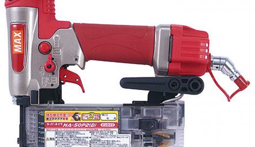 マックス製の電動工具ピンネイラHA-50P2(D)で簡単仮止めや仕上げが可能に!