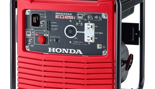 多彩な電気機器に対応していて操作方法も分かりやすいホンダのEG25iという電動工具!この発電機の具体的な使用方法を徹底解説