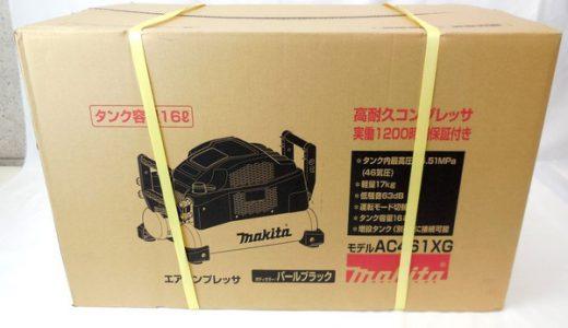 高耐久が自慢!マキタの電動工具との相性も良いコンプレッサーAC461XGの利便性とは?魅力と性能を徹底解剖してみました!