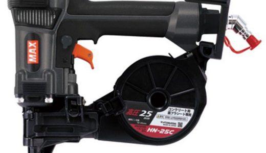 電動工具 マックスのHN-25C-Gを買取専門店みっけが徹底解説