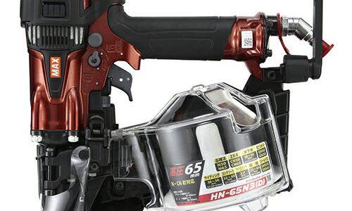 マックス電動工具の釘打ち機HN-65N3(D)は使いやすく秀逸