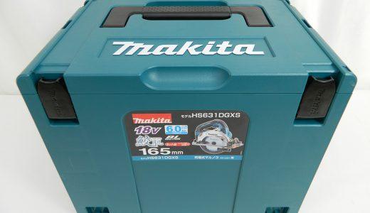 マキタ・HS631DGXSは人気コードレス丸のこ!パワフルな電動工具で長持ちと評判の優秀機種なのでどんな場面にもピッタリ