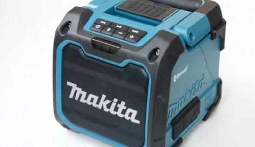 マキタの電動工具コードレスラジオMR108は現場に欠かせない存在!コードレスラジオならではの使い勝手と特徴、その魅力を解説!