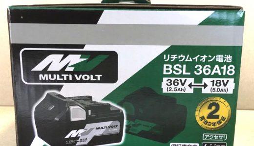 電動工具界の革命となるか?! 日立工機マルチボルトシリーズ