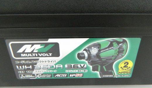 DIY用の電動工具では飽き足らなくなったあなたへ!日立工機 充電式インパクトドライバーWH36DA(2XP)おススメ!