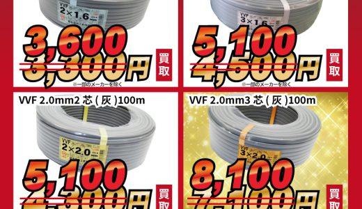 VVF電線が不足してるため買取強化中です!