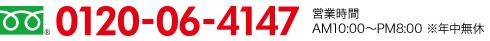 0120-06-4147 営業時間 10:00~21:00