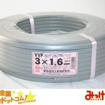 【富士電線】 VVFケーブル 3X1.6 未使用品