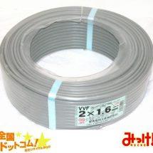 【富士電線】 VVFケーブル 2X1.6 未使用品