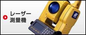 レーザー測量機の買取実績
