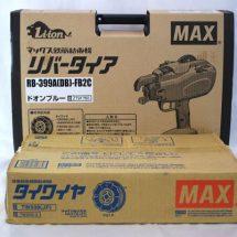 MAX リバータイア タイワイヤ付 RB-399A-FB2C 限定色 未開封品