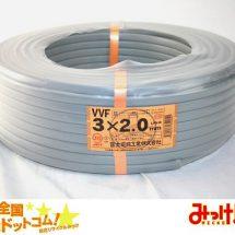 【富士電線】 VVFケーブル 3X2.0 未使用品