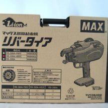 MAX 鉄筋結束機 リバータイア RB-399A-HB2C 未開封品