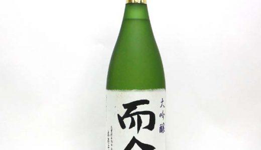 【日本酒】而今(じこん)!!!どんなお酒?