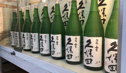 【日本酒】朝日酒造 入魂の銘柄「久保田」を知る。
