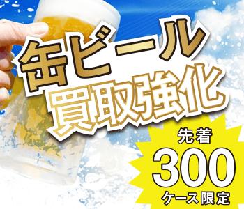 缶ビールの買取強化キャンペーン