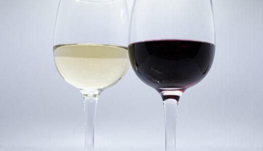 そもそもワインの白と赤って成分的にどんな違いがある?