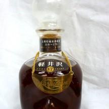 軽井沢17年