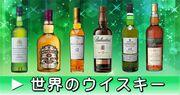 世界のウイスキー