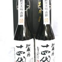 十四代 秘蔵酒
