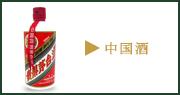 中国酒の買取実績