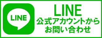 LINE公式アカウントからお問い合わせ