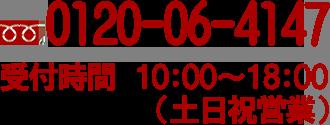 0120-06-4147