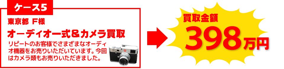 オーディオ&カメラ買取事例