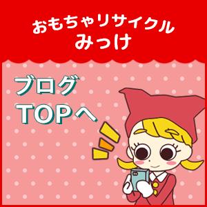 スタッフブログTOPページ