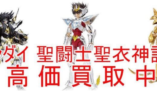 【買取価格表更新致しました!】聖闘士聖衣神話EXシリーズの買取ならおもちゃリサイクルみっけにお任せ下さい!