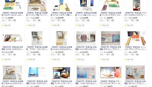 【おもちゃリサイクルみっけ買取速報】帆船模型大量買取致しました!ヤフオク続々出品中!