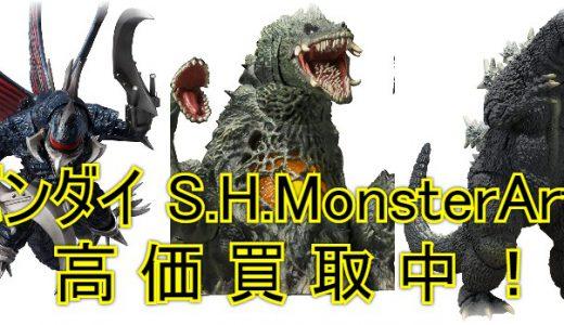 【価格表更新致しました!】バンダイ S.H.MonsterArts(S.H.モンスターアーツ)シリーズの大量買取お待ちしております!
