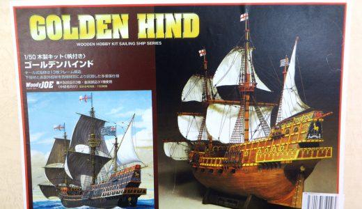 世はまさに大航海時代!買取商品の一部をご紹介:船舶模型その①