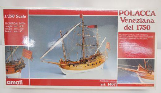 世はまさに大航海時代!買取商品の一部をご紹介:船舶模型その③
