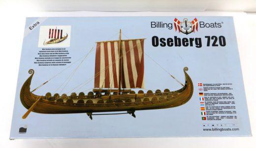 世はまさに大航海時代!買取商品の一部をご紹介:船舶模型その②